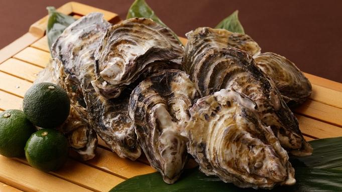 【12月〜3月★期間限定】ぷりっぷりで濃厚な瀬戸内の旬の牡蠣を堪能!牡蠣会席プラン