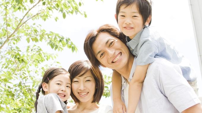 ご家族・三世代オススメ☆お得な小学生半額ファミリープラン♪