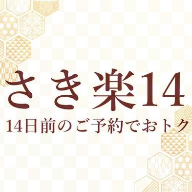 【さき楽14】秋季限定!薫り高い松茸にアワビ&和牛も味わえる3大食材食べ比べプラン<10月〜11月>