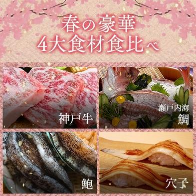 【春の豪華4大食材食べ比べ】高級食材「神戸牛」に舌鼓!『旬の鯛+穴子+アワビ+神戸牛』会席プラン