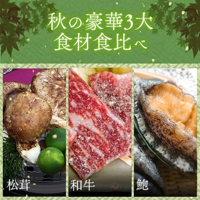 【さき楽30】秋季限定!薫り高い松茸にアワビ&和牛も味わえる3大食材食べ比べプラン<10月〜11月>