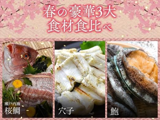 【春の3大食材食べ比べ】旬の鯛+鮑+和牛会席プラン〜新鮮な海の幸と和牛を堪能〜