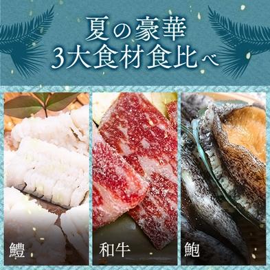【7月〜9月限定】夏の3大食材食べ比べ!旬の鱧&アワビ&和牛★瀬戸内海の夏の味覚を満喫♪