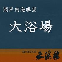 【大浴場】ご利用時間 5:30~23:00