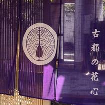 ●[貸切露天]椿の湯 入口