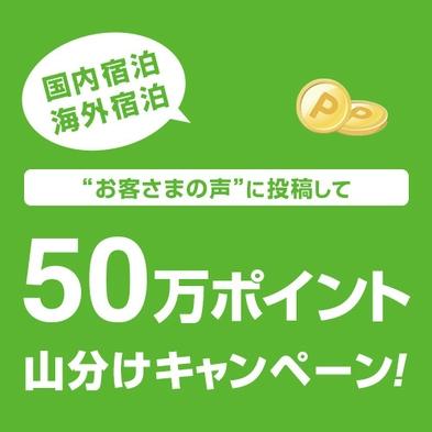 【朝食付き】テレワーク応援連泊プラン☆シングルユース限定