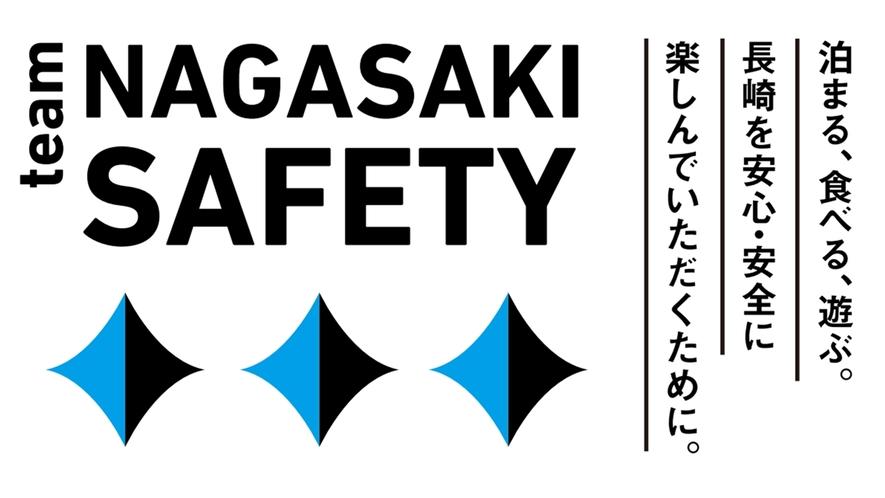 *当館は、team NAGASAKI SAFETY 認証施設です!