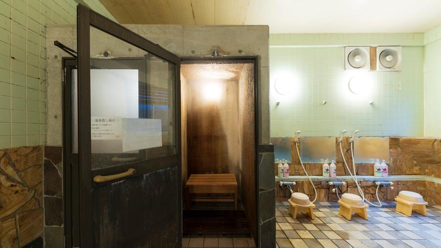 *【蒸し風呂】温泉成分の蒸気で蒸す、サウナのようなお風呂。女性に嬉しい美肌効果も!
