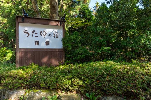 箱根 外観3