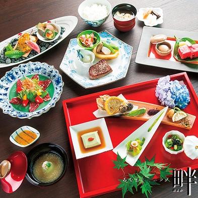 【2食付】 季節の会席料理プラン