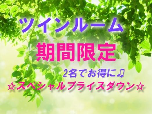 【期間限定SPD】スペシャル・プライス・ダウン☆ツインルーム