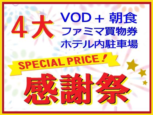 【4大感謝祭!】VOD・立体駐車場・ファミマお買物券・朝食付き 2名様プラン