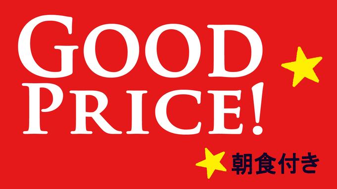 Good☆プライス!★朝食付き★プラン