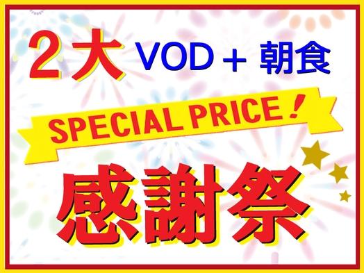 【2大感謝祭!】VOD・朝食付き シングルプラン