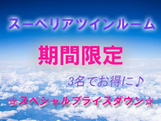 【期間限定SPD】スペシャル・プライス・ダウン☆3名スーペリアツイン