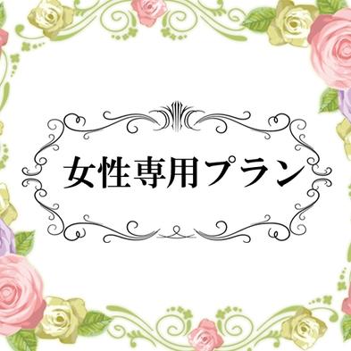 【女性限定×期間限定SPD】スペシャル・プライス・ダウン☆レディースシングルプラン♪