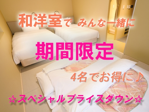 【期間限定SPD】スペシャル・プライス・ダウン☆4名和洋室