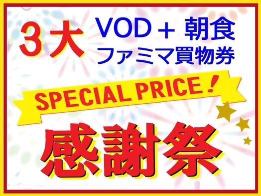【3大感謝祭!】VOD・ファミマお買物券・朝食付き シングルプラン