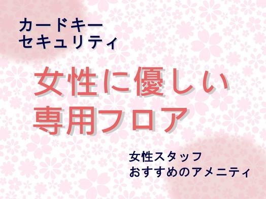 【女性限定】Good☆プライス!素泊まりプラン