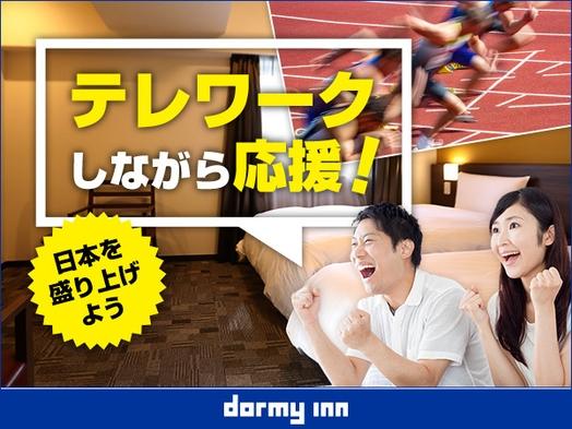 【24時間STAY】テレワークしながら応援!日本を盛り上げよう。