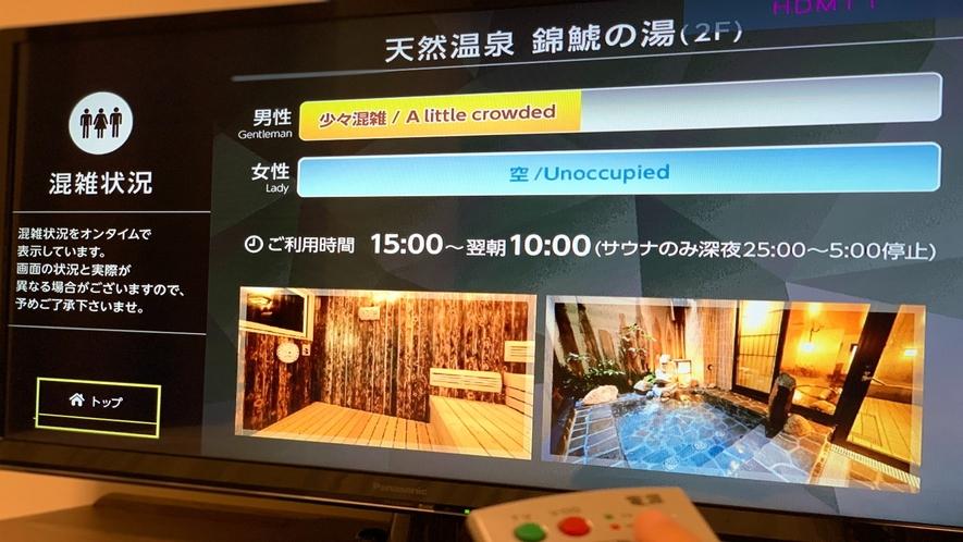 ■混雑状況ご確認画面(イメージ)※お部屋内のテレビより大浴場の混雑状況をご確認いただけます。