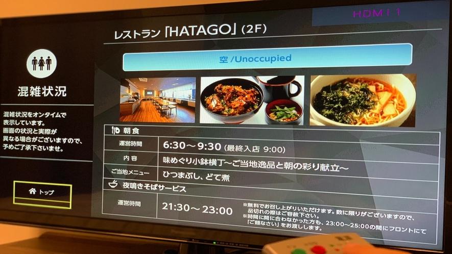 ■混雑状況ご確認画面(イメージ)※お部屋内のテレビよりレストランの混雑状況をご確認いただけます。