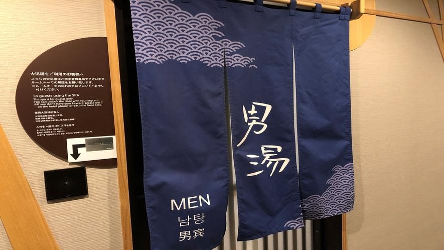 ■男性大浴場入口(営業時間15:00~翌日10:00)