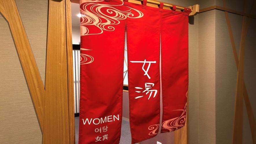 ■女性大浴場入口(営業時間15:00~翌日10:00)