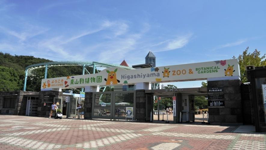 ■東山動植物園