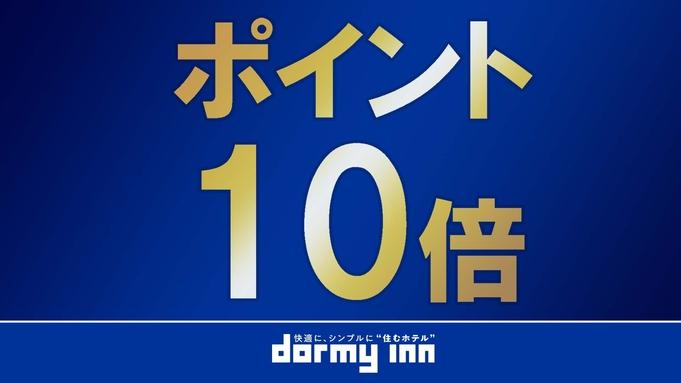 【貯まる使える】ポイント10倍★12時チェックアウトプラン!!<朝食付き>