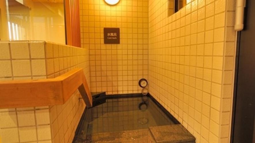 女性大浴場水風呂(12~15℃)※季節により変動致します