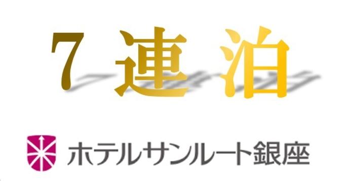 【ウィークリープラン】7連泊限定でお得にステイ★<素泊まり>