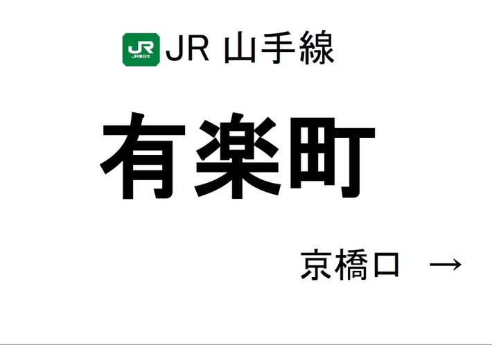 有楽町駅(京橋口)から徒歩8分!