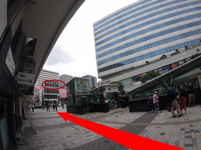 有楽町駅(京橋口)を背に左手側(矢印)方向に進みます