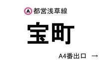 都営浅草線・宝町駅A4番出口より徒歩3分
