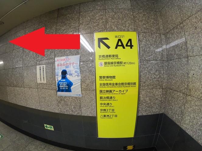 宝町駅A4番出口を出ます