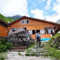 ■白馬尻小屋(大雪渓直下)