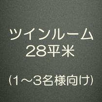 ◆ツインルーム(1~3名)