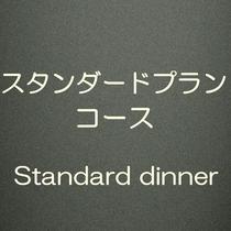 ◆スタンダードプラン