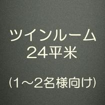 ◆ツインルーム(1~2名)