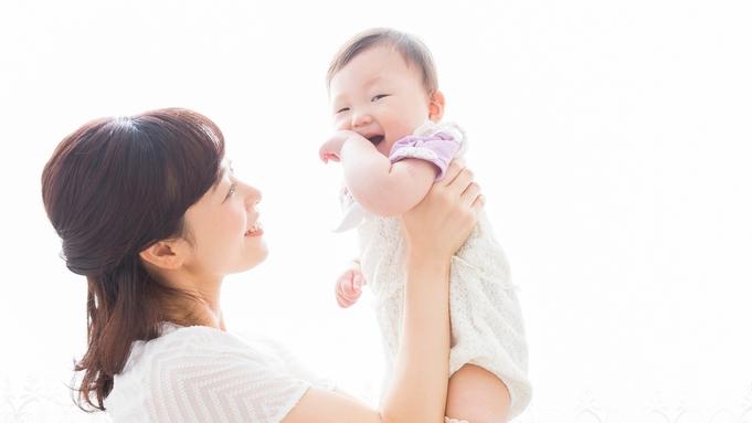【夕食・朝食付】赤ちゃん・お子様歓迎 ウェルカムベビープラン|うれしい5つの特典