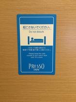 【客室備品】清掃マグネットカード(起こさないでください)