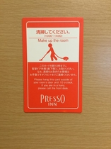 【客室備品】清掃マグネットカード(清掃してください)