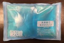 【フロント貸出品】氷枕