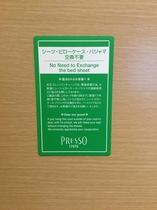 【客室備品】清掃マグネットカード(エコ清掃)