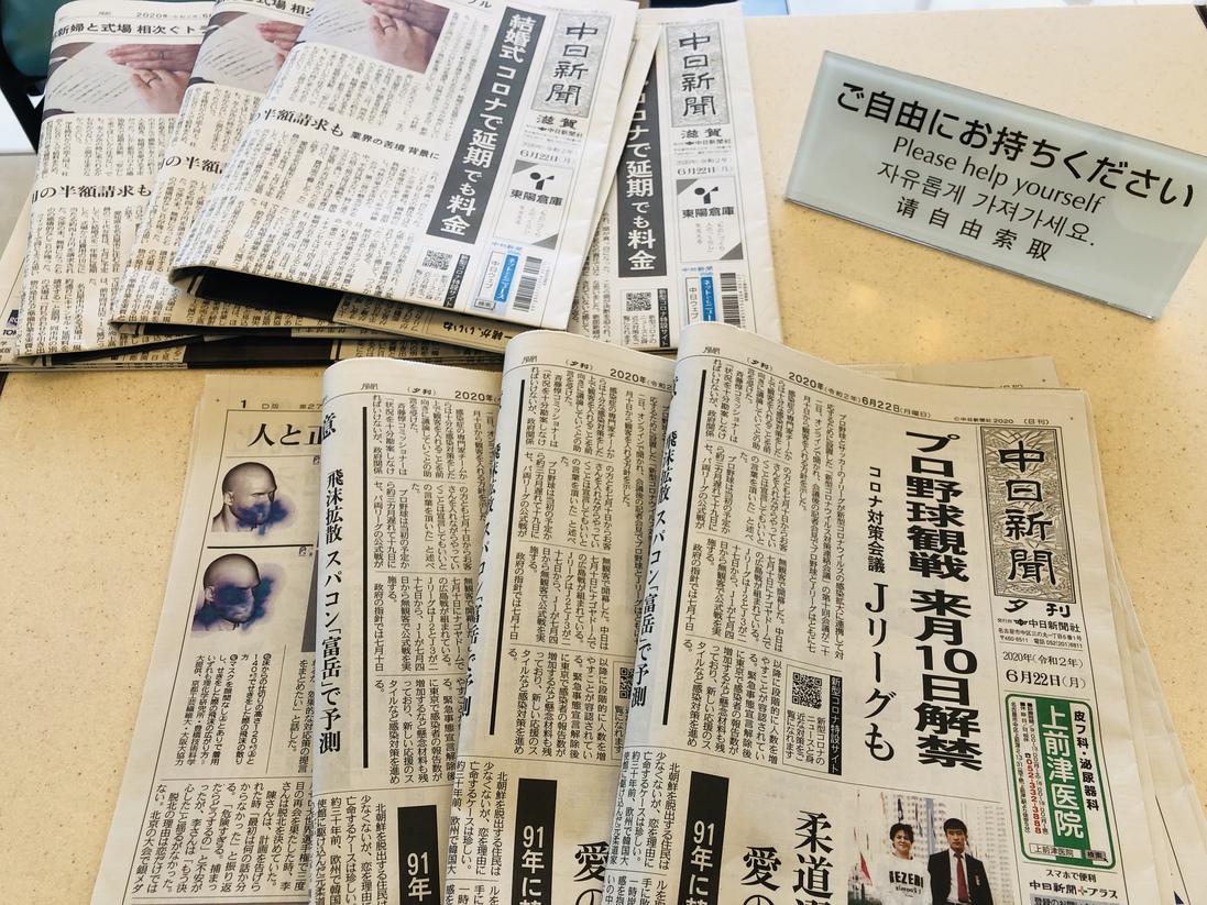 【ロビー】無料新聞