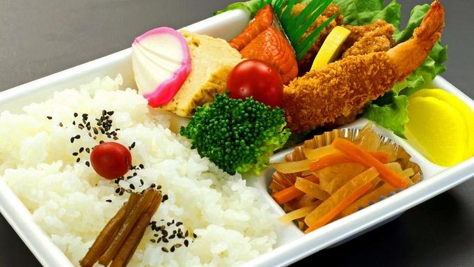 【平日ビジネス限定】連泊にもオススメ!お昼のお弁当付き★1泊3食
