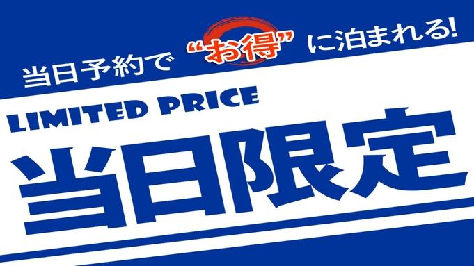 【当日限定タイムセール】特別価格でお得にご宿泊!お一人様1000円OFF♪朝食付きプラン