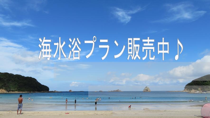 ◆海水浴プラン販売中◆神子海水浴場まで徒歩7分♪♪♪