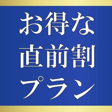 ★直前割★【素泊り】富士急ハイランド車10分☆忠霊塔まで車7分☆ビジネス・観光におススメの好立地